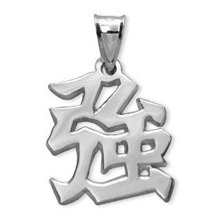 Sterling Silver Strength Kanji Chinese Symbol Charm: Jewelry