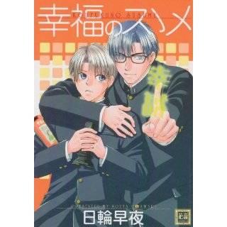 Play Boy Blues 1 (9781933440118) Shiuko Kano Books