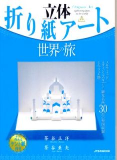 3D Origami Art Japanese Paper Craft Book World Sightseeing Origamic Architecture
