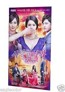 It Was Love Maybe Love Korean Drama 5DVDS