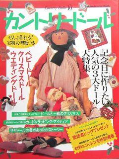 Country Dolls No 10 Japanese Handmade Craft Pattern Book