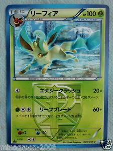 Japan Pokemon Card Thunder Knuckle BW8 Plasma Leafeon 006 051 HP100 UC 1st Ed