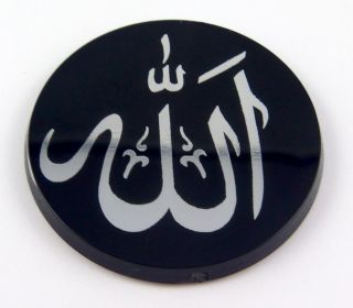 Allah Religious Islamic Muslim Car Acrylic Chrome Emblem Decal Sticker