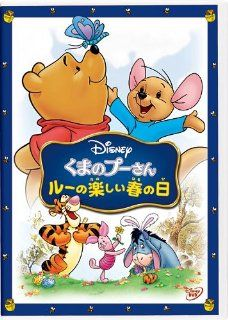 Disney   Winnie The Pooh / Spring Time With Roo [Japan DVD] VWDS 5788 Movies & TV