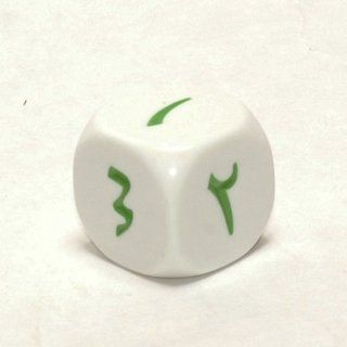 Arabic Number 1 6 Dice, 20mm d6: Toys & Games