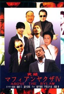 Japanese Movie   Jitsuroku Mafian Yakuza IV Above The Law [Japan DVD] KOSUMO 103 Movies & TV