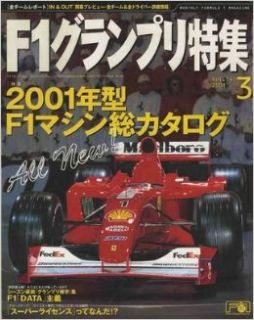 F1 GRAND PRIX Special Vol.141 3/2001 (Japan Import): sony magazines: Books