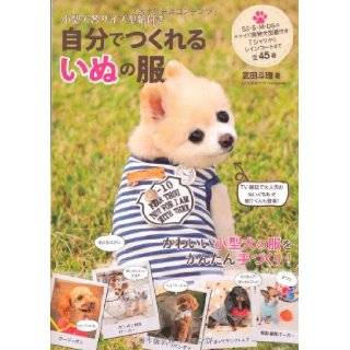 Dogs Clothes for Extra Small to Medium Size Dogs 45 patterns  Japanese Craft Book Takarajima Sha 9784796688611 Books
