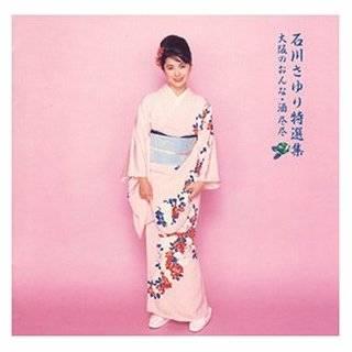 The Best Selection Osaka No Onna Sake Jinjin* Sayuri Ishikawa*: Music