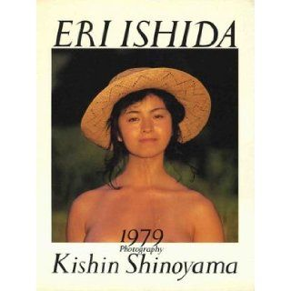 "Eri Ishida ""1979+NOW"" (Japan Import): Kishin Shinoyama: Books"