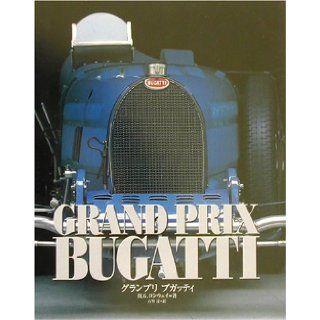 Grand Prix Bugatti (Japanese Edition): H. G. Conway, Toru Ishikawa: 9784544040876: Books